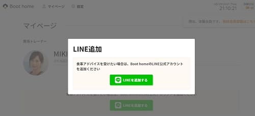 boothome-LINE追加